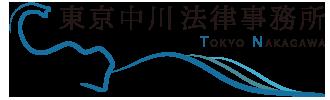 東京中川法律事務所 千葉県松戸市相続相談